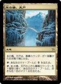 【日本語版】氷の橋、天戸/Tendo Ice Bridge[BOK土地R]