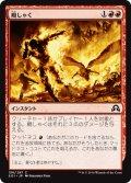【日本語版】癇しゃく/Fiery Temper[SOI赤C]