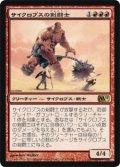 サイクロプスの剣闘士/Cyclops Gladiator(日本語版)【M11赤R】