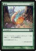 帰化/Naturalize(日本語版)【M11緑C】