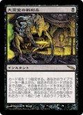 【日本語版】大霊堂の戦利品/Spoils of the Vault[MRD黒R]