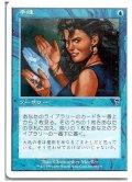 手練/Sleight of Hand(日本語版)【7ED青C】