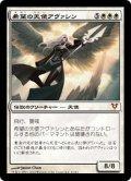【日本語版】希望の天使アヴァシン/Avacyn, Angel of Hope[AVR白M]