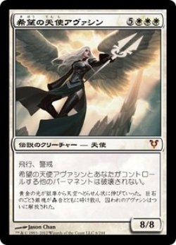 画像1: 【日本語版】希望の天使アヴァシン/Avacyn, Angel of Hope[AVR白M]