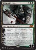 【日本語版】頂点捕食者、ガラク/Garruk, Apex Predator[M15混M]