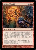溶岩の玉の罠/Lavaball Trap(日本語版)【ZEN赤R】