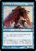 【日本語版】失われた真実のスフィンクス/Sphinx of Lost Truths[ZEN青R]