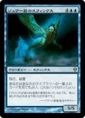 【日本語版】ジュワー島のスフィンクス/Sphinx of Jwar Isle[ZEN青R]