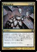 【日本語版】精神の葬送/Mind Funeral[ARB金U]