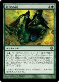 【日本語版】軟泥の庭/Ooze Garden[ALA緑R]