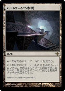 画像1: 【日本語版】エルドラージの寺院/Eldrazi Temple[ROE土地R]