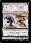 【日本語版】鼠の短牙/Nezumi Shortfang[CHK黒R]