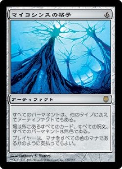 画像1: 【日本語版】マイコシンスの格子/Mycosynth Lattice[DST茶R]