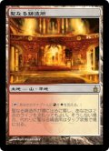 【日本語版】聖なる鋳造所/Sacred Foundry[RAV土地R]