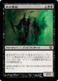 【日本語版】死の男爵/Death Baron[ALA黒R]