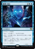 【日本語版】腹黒い意志/Insidious Will[KLD青R]