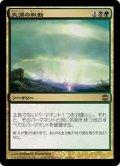 【日本語版】大渦の脈動/Maelstrom Pulse[ARB金R]