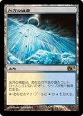 【日本語版】氷河の城砦/Glacial Fortress[M13土地R]