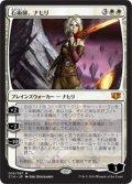 【日本語版】石術師、ナヒリ/Nahiri, the Lithomancer[C14白M]