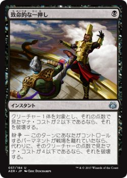 画像1: 【日本語版】致命的な一押し/Fatal Push[AER黒U]
