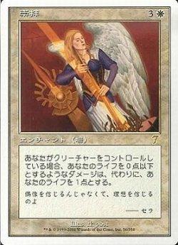 画像1: 《PLD》【日本語版】崇拝/Worship[7ED白R]