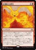 【日本語版】紅蓮術士の昇天/Pyromancer Ascension[MM3赤R]