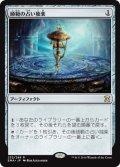 【日本語版】師範の占い独楽/Sensei's Divining Top[EMA茶R]