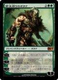 【日本語版】野生語りのガラク/Garruk Wildspeaker[M10緑M]