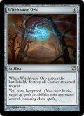 【英語版】魔女封じの宝珠/Witchbane Orb[ISD茶R]