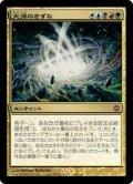 【日本語版】大渦のきずな/Maelstrom Nexus[ARB金M]