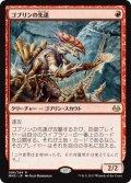 【日本語版】ゴブリンの先達/Goblin Guide[MM3赤R]