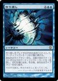 作り直し/Reshape(日本語版)【DST青R】