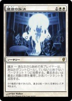 画像1: 【日本語版】議会の採決/Council's Judgment[CNS白R]