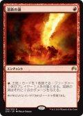 【日本語版】溶鉄の渦/Molten Vortex[ORI赤R]