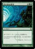 【日本語版】忍び寄る腐食/Creeping Corrosion[MBS緑R]