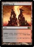 【日本語版】竜髑髏の山頂/Dragonskull Summit[M13土地R]