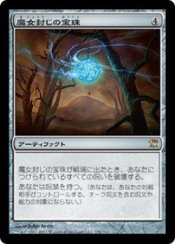 画像1: 【日本語版】魔女封じの宝珠/Witchbane Orb[ISD茶R]