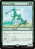 【日本語版】カメレオンの巨像/Chameleon Colossus[C15緑R]