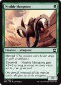 【英語版】敏捷なマングース/Nimble Mongoose[EMA緑C]
