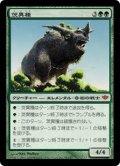 【日本語版】茨異種/Thornling[CON緑M]