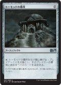 【日本語版】トーモッドの墓所/Tormod's Crypt[M15茶U]