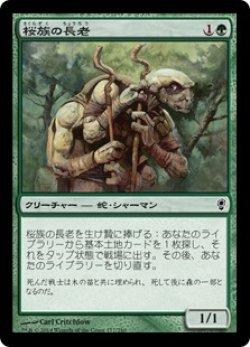 画像1: 【日本語版】桜族の長老/Sakura-Tribe Elder[CNS緑C]