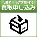【無料】買取梱包キット申し込み