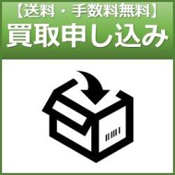 画像1: 【無料】買取梱包キット申し込み