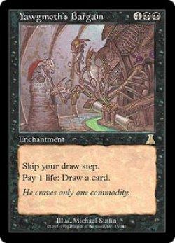 画像1: 【英語版】ヨーグモスの取り引き/Yawgmoth's Bargain[UDS黒R]