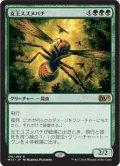 【日本語版】女王スズメバチ/Hornet Queen[M15緑R]