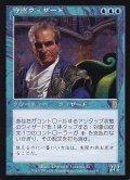 【日本語版】守護ウィザード/Patron Wizard[ODY青R]