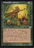 【日本語版】部族の腕力魔道士/Tribal Forcemage[LGN緑R]
