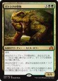 【日本語版】ギトラグの怪物/The Gitrog Monster[SOI金M]