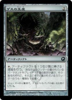 画像1: 【日本語版】ゲスの玉座/Throne of Geth[SOM茶U]